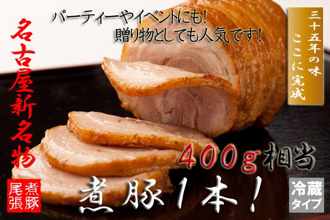 名古屋新名物 尾張煮豚のちゃーしゅー麺セットご自宅用にパーティーにギフトにも数量限定送料無料